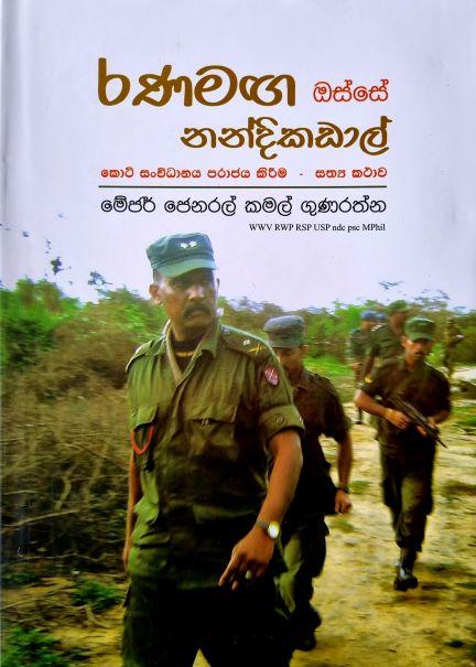 Ranamaga Osse Nandikadaal - රණමඟ ඔස්සේ නන්දිකඩාල්
