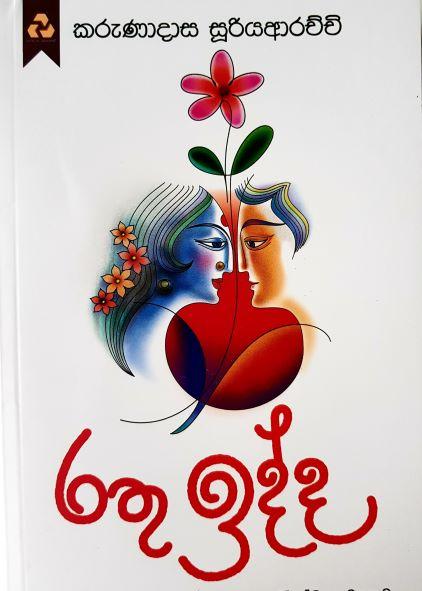 Rathu Idda - රතු ඉද්ද