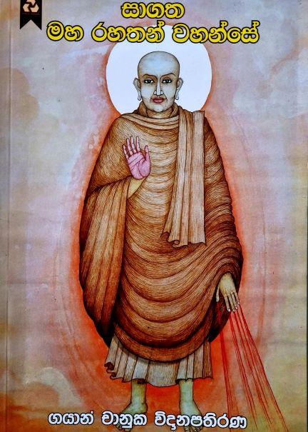 Sagatha Maha Rahathan Wahanse - සාගත මහ රහතන් වහන්සේ