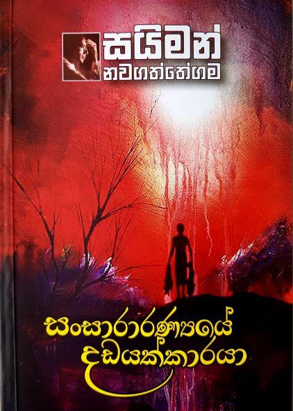 Sansararanyaye Dadayakkaraya -  සංසාරාරණ්යයේ දඩයක්කාරයා