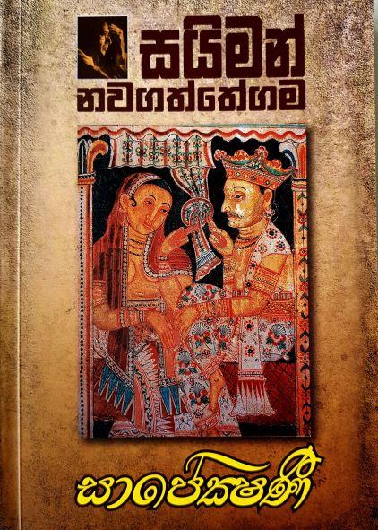 Sapekshani - සාපේක්ෂණී