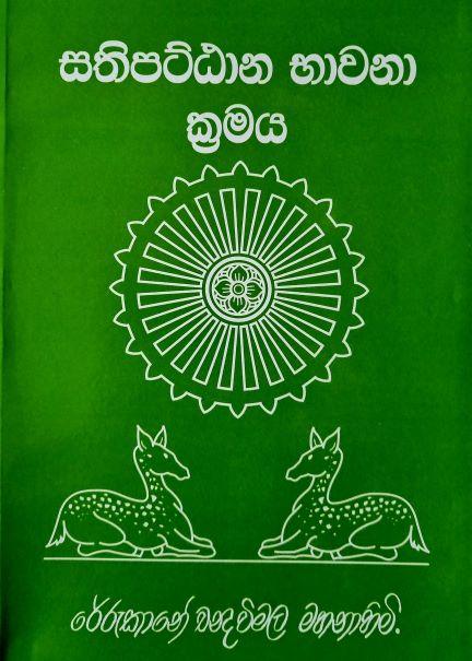 Sathipattana Bhawana Kramaya - සතිපට්ඨාන භාවනා ක්රමය