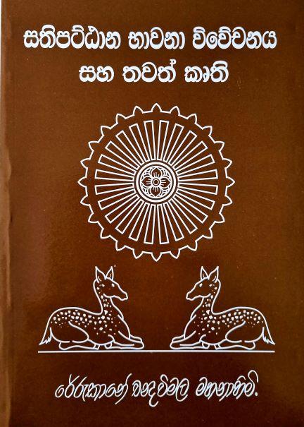 Sathipattana Bhawana Vivechanaya saha Thawath Kruthi - සතිපට්ඨාන භාවනා ක්රමය සහ තවත් කෘති