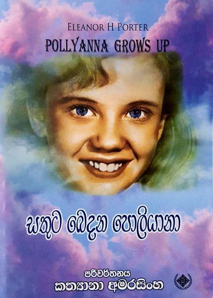 Sathuta Bedana Pollyanna - සතුට බෙදන පොලියානා