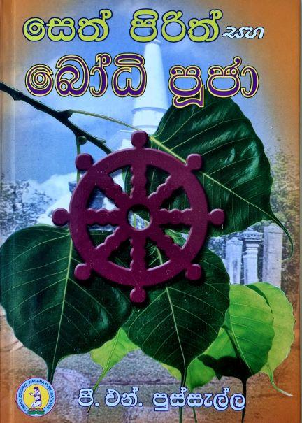 Seth Pirith saha Bodhi Puja - සෙත් පිරිත් සහ බෝධි පූජා