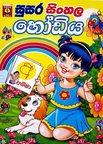 Sinhala Hodiya - සිංහල හෝඩිය