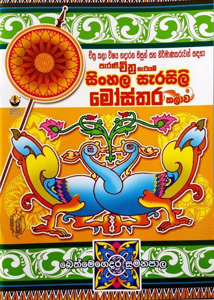 Sinhala Sarasili Mosthara Kalawa - සිංහල සැරසිලි මෝස්තර කලාව