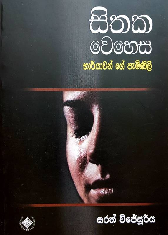 Sithaka Wehesa - සිතක වෙහෙස - භාර්යාවන්ගේ පැමිණිලි