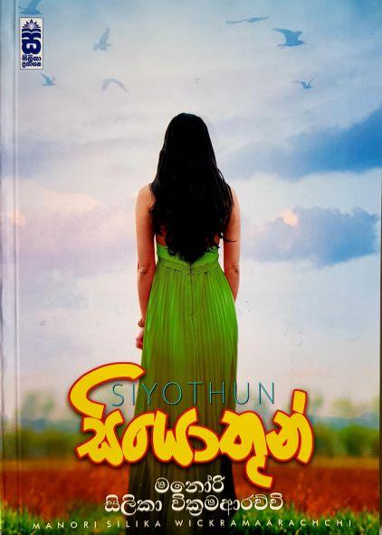 Siyothun - සියොතුන්