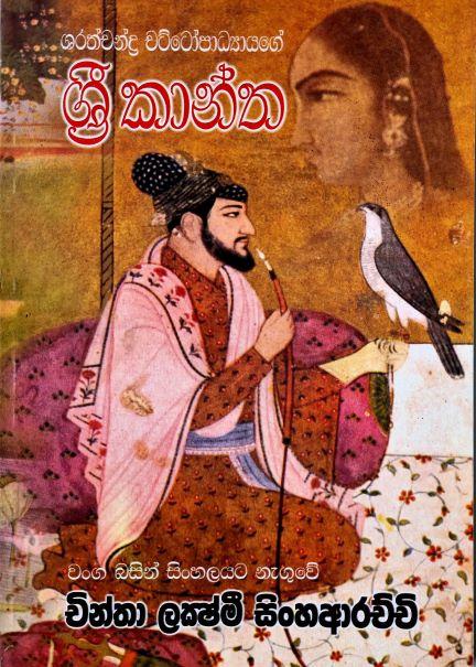 Sri Kantha - ශ්රී කාන්ත