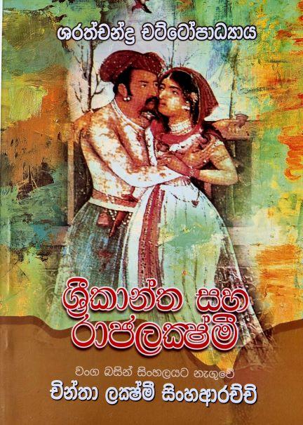 Srikantha Saha Rajalakshmi - ශ්රීකාන්ත සහ රාජලක්ෂ්මී