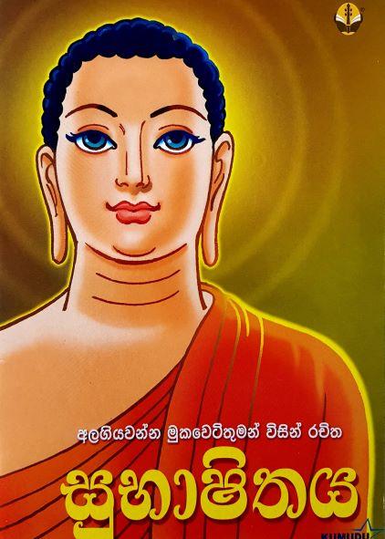 Subashithaya - සුභාෂිතය