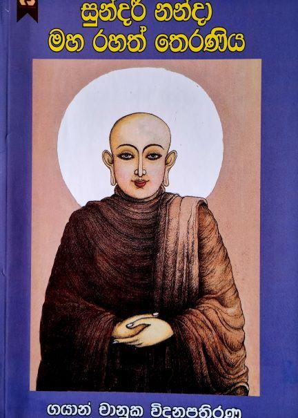 Sundari Nanda Maha Rahath Theraniya - සුන්දරී නන්දා මහ රහත් තෙරණිය
