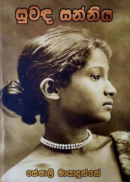 Suwanda Sanniya - සුවඳ සන්නිය