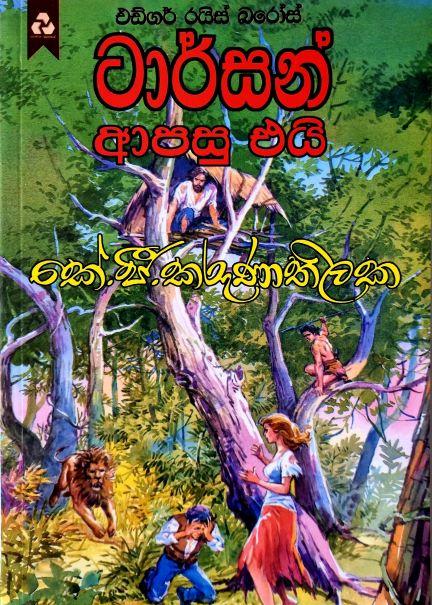 Tarzan Apasu Ei - ටාර්සන් ආපසු එයි