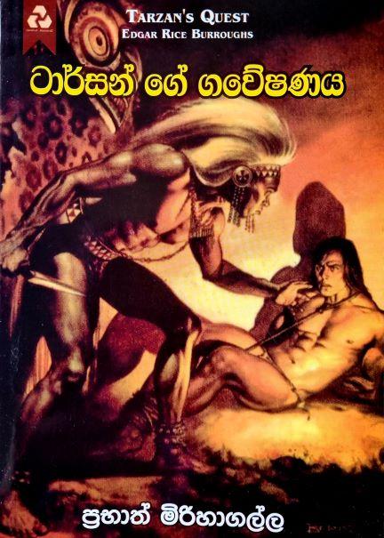 Tarzan ge Gaveshanaya - ටාර්සන් ගේ ගවේෂණය