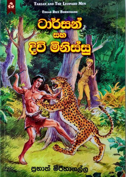 Tarzan saha Divi Minissu - ටාර්සන් සහ දිවි මිනිස්සු