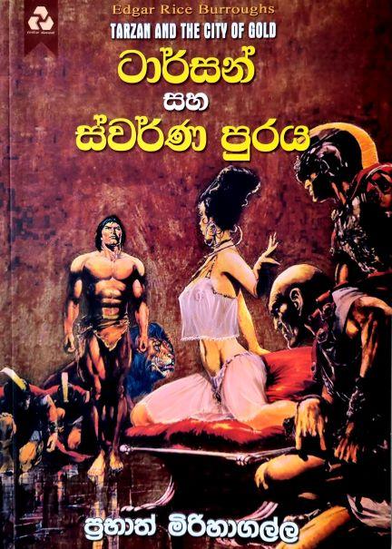 Tarzan saha Swarna Puraya - ටාර්සන් සහ ස්වර්ණ පුරය