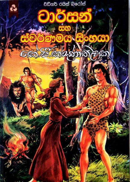 Tarzan saha Swarnamaya Sinhaya - ටාර්සන් සහ ස්වර්ණමය සිංහයා