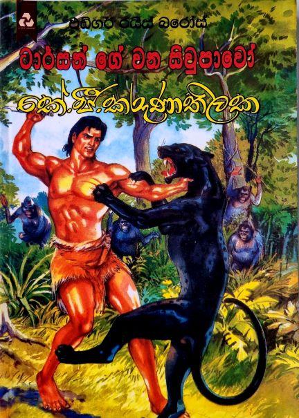 Tarzange Wana Sivpawo - ටාර්සන් ගේ වන සිව්පාවෝ