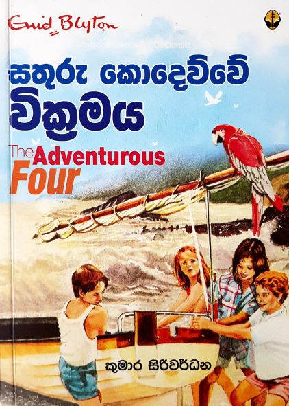The Adventure Four: Enid Blyton -  සතුරු කොදෙව්වේ වික්රමය