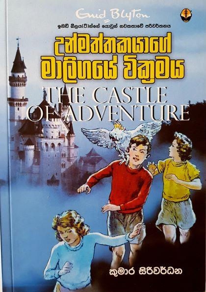 The Castle of Adventure_ Enid Blyton - උන්මත්තකයාගේ මාලිගයේ වික්රමය