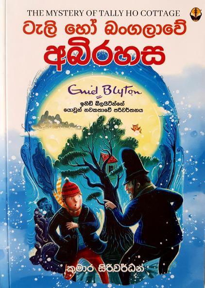The Mistery of Tally Ho Cottage_ Enid Blyton - ටැලි හෝ බංගලාවේ අභිරහස