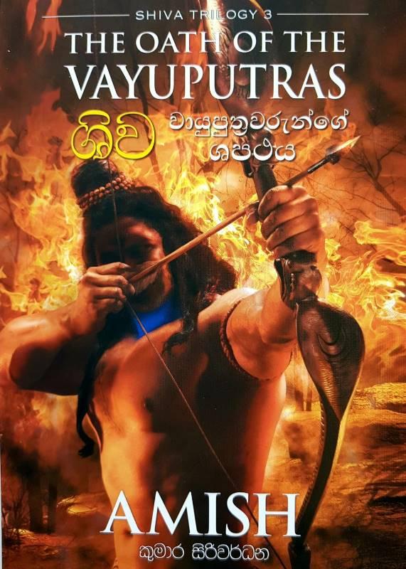The Oath of the Vayuputras - ශිව වායුපුත්රවරුන්ගේ ශපථය