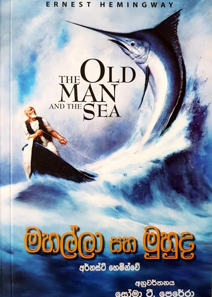 The Old Man And The Sea - මහල්ලා සහ මුහුද