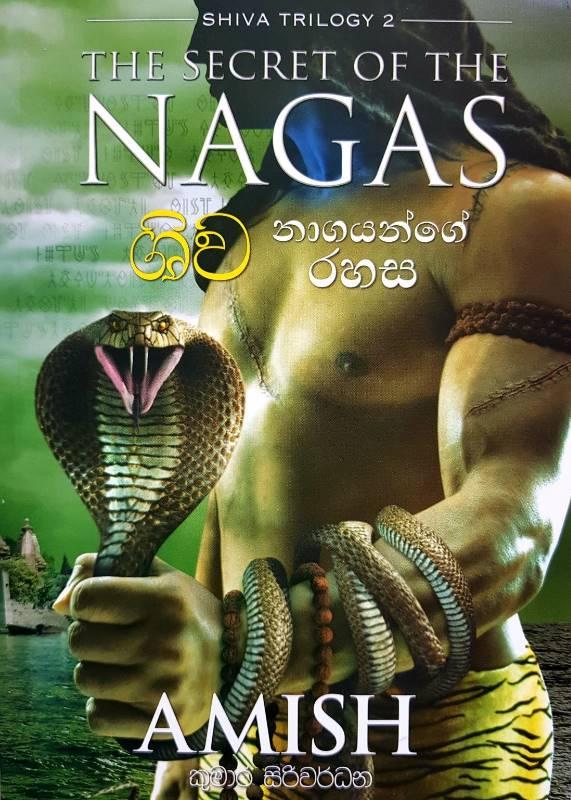 The Secret of the Nagas - ශිව නාගයන්ගේ රහස