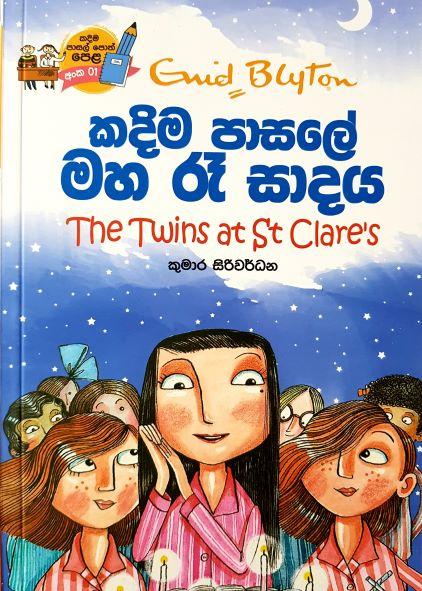 The Twins at St Clare's_ Enid Blyton - කදිම පාසැලේ මහ රෑ සාදය