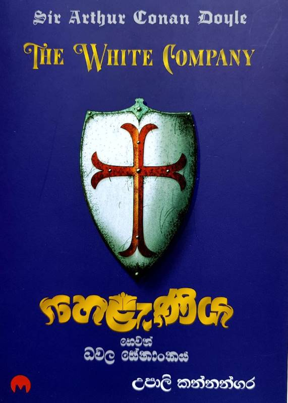 The White Company - හෙළැණිය හෙවත් ධවල සේනාංකය