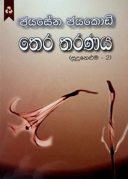 Thera Tharanaya - තෙර තරණය