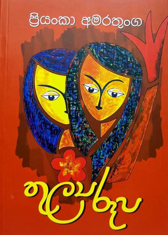 Thulya Rupa - තුල්ය රූප