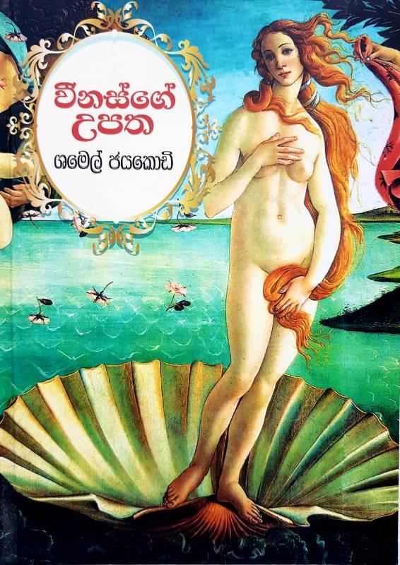Venusge Upatha - වීනස්ගේ උපත
