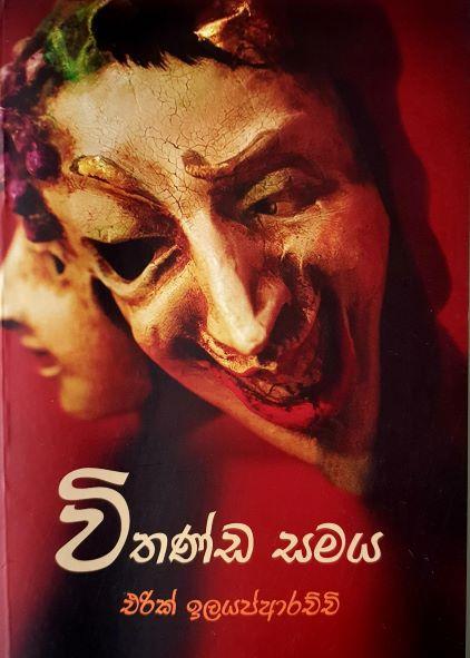 Vithanda Samaya -  විතණ්ඩ සමය
